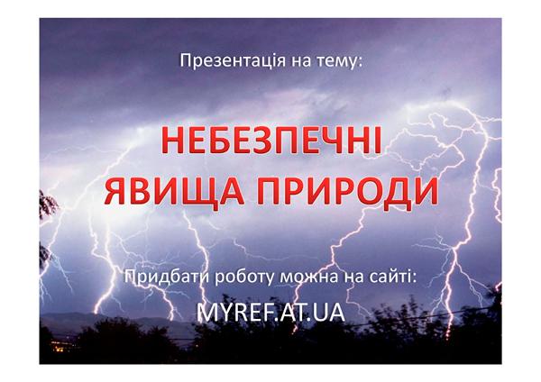 Небезпечні Метеорологічні Явища Реферат